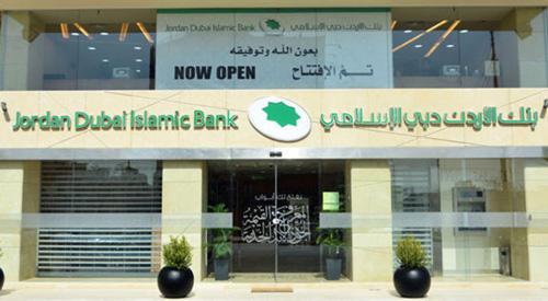 بنك دبي الأردن الإسلامي
