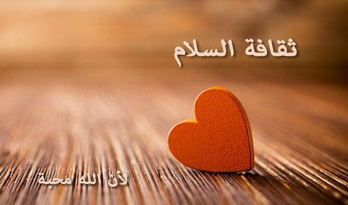 ثقافة السلام - الله محبة