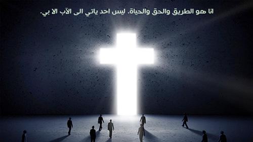 انا هو الطريق والحق والحياة. ليس احد يأتي الى الآب الا بي
