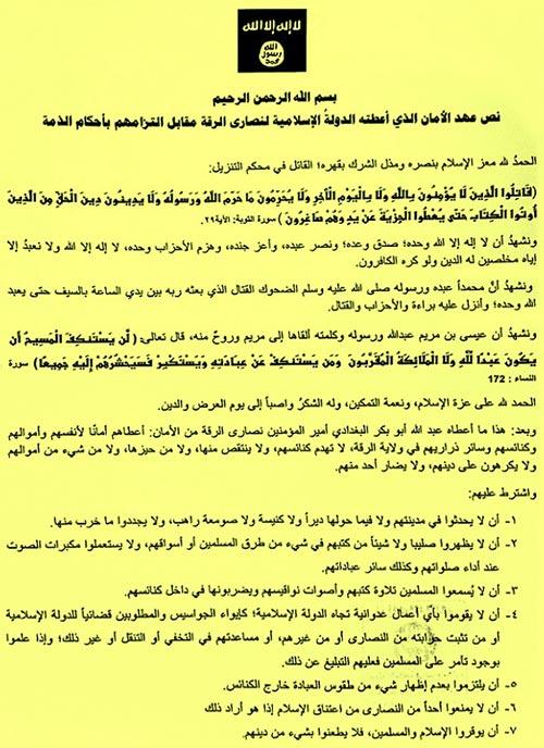 داعش - نص عهد الأمان للنصارى