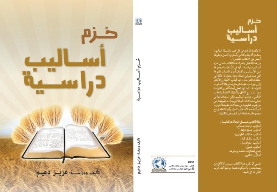 صورة غلاف كتاب حزم اساليب دراسية