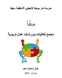 صورة غلاف كتاب معّا