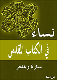صورة غلاف كتاب نساء في الكتاب المقدس(سارة وهاجر)