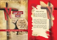 صورة غلاف كتاب أحداث الصلب والقيامة