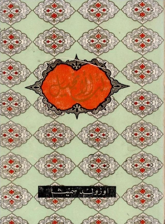 صورة غلاف كتاب لب الإنجيل