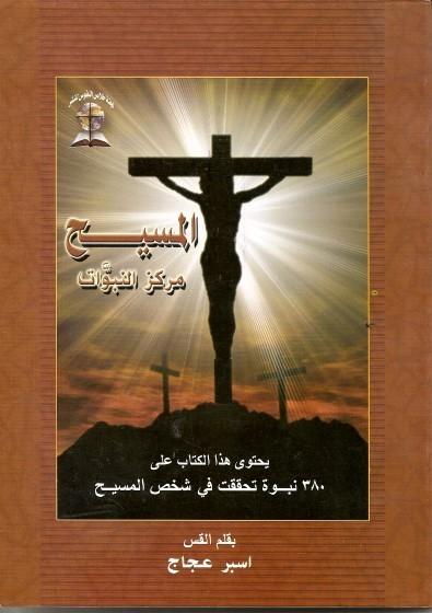 صورة غلاف كتاب المسيح مركز النبوات