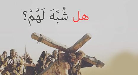 هل صُلبَ المسيحُ أم شُبّه بهِ؟