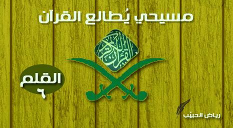 مسيحي يُطالِع القرآن: القلم 6 من 7