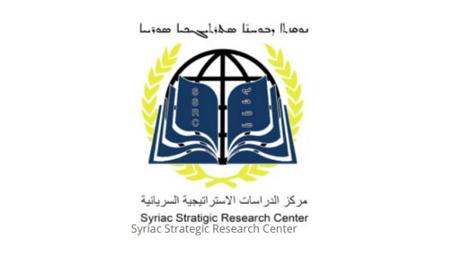 مركز الدراسات السريانية: الأتراك ومرتزقتهم هجروا المسيحيين ونهبوا ممتلكاتهم