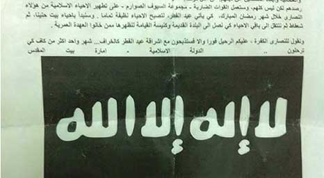بيان منسوب للدولة الاسلامية يهنئ مسلمي القدس بشهر رمضان ويطالبهم بالابلاغ عن بيوت النصارى