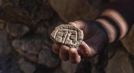 علماء الآثار الإسرائيليون يعثرون على قطع أثرية قديمة من زمن عزرا ونحميا
