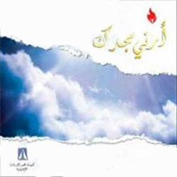 Areni majdaka - Kasr aldobara