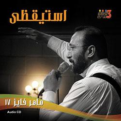 Maher Fayez - estaykethe