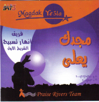 Team Rivers Of Praise - Majdak yiaalah