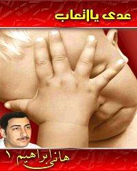 Hany Ibrahim - Adee ya ataab