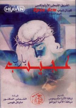 Ajeeb ya Rab - Koral Open Arm