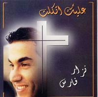 alaik atkalt - Nizar Fares