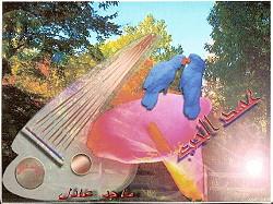Ahd el Hob - Maged Adel