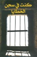 كنت في سجن الخطايا