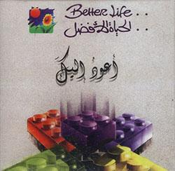 Team Better Life Team - Aa-odo elaika