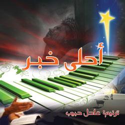 Ahla khabar - Adel Habib
