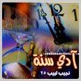 Adi snah - Najeeb Labeeb