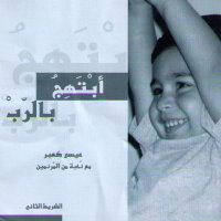Abtahj belrab - Eisa Kabar