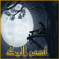 Adnu elaika - Moheeb Makhlouf