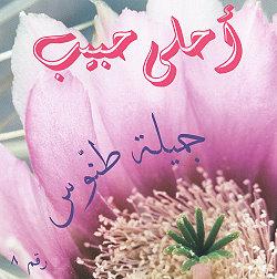Jamiely Tanous - Ahla Habib