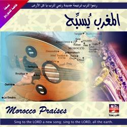 almgrb yosabeh - Morocco Praises
