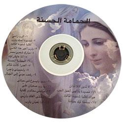 Alhamama Alhasana - Mona Hanna