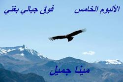 Mena Jamil - Fawqa Jibali oghanni