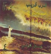 Alrab qareeb - Eshak Karmy