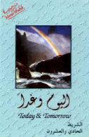 Alyom waghadan - Monir Habib