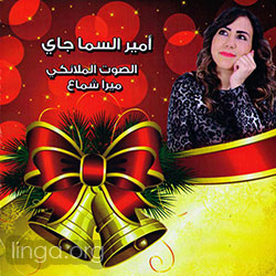 Mira Shamaa - Amir al-sama jay