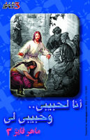 Maher Fayez - Ana lahabibi whabibi lya