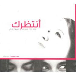 Antazerak - Yasoa Farahi