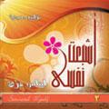 Ashbe3 nafsi - Enas Ezzat