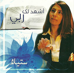 Ash-hadlak rabbi - Stela Aziz