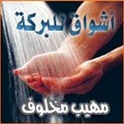 Ashwaq lelbaraka - Moheeb Makhlouf