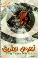 Ashwak altariq - Monir Habib