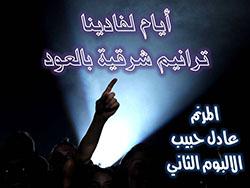 Ayam lefadeena - Adel Habib