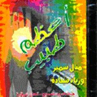 Aatham tabeeb - Manal Samir