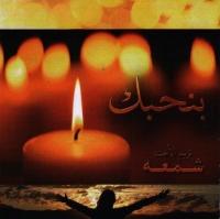 Shamaah - Benhebbak