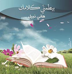 Hany Nabil - Betamene kalamak