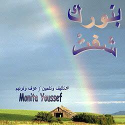 Monita Youssef - Binorak Sheft