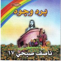 Naseef Sobhi - Brah wogouh