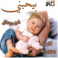 Ramzi bishara - Behibne