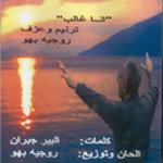 Roge Bahu - Ana ghalib