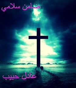 Adel Habib - Damin Salami